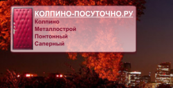 Квартиры посуточно в Колпино Санкт-Петербург